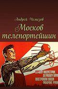 Андрей Чемезов -Москов телепортейшин