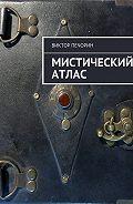Виктор Печорин -Мистический Атлас