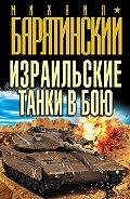 Михаил Барятинский -Израильские танки в бою