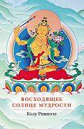 Калу Ринпоче - Восходящее солнце мудрости