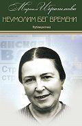 Мариам Ибрагимовна Ибрагимова -Неумолим бег времени (публицистика)