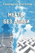 Геннадий Ангелов -Месть. Без алиби