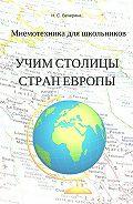 Наталья Вечерина -Мнемотехника для школьников. Учим столицы стран Европы