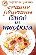 Елена Анатольевна Бойко - Лучшие рецепты блюд из творога