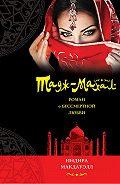 Индира Макдауэлл - Тадж-Махал. Роман о бессмертной любви