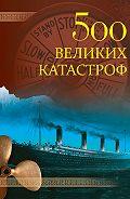 Николай Непомнящий -500 великих катастроф