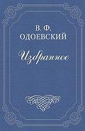 Владимир Одоевский - О четырех глухих