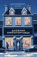 Шон Байтелл -Дневник книготорговца