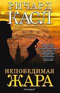Ричард Касл -Непобедимая жара