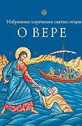 Л. Чуткова -Избранные поучения святых отцов о вере