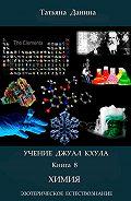 Татьяна Данина -Химия