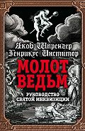 Яков Шпренгер - Молот ведьм. Руководство святой инквизиции