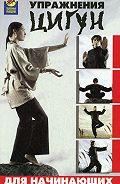 Валерий Хорев -Упражнения цигун для начинающих