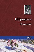 И. Грекова -В вагоне