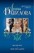 Анна Данилова -Шестой грех. Меня зовут Джейн (сборник)