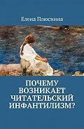 Елена Плюснина -Почему возникает читательский инфантилизм?