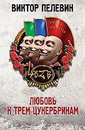 Виктор Пелевин -Любовь к трем цукербринам