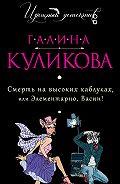 Галина Куликова -Смерть на высоких каблуках, или Элементарно, Васин! (сборник)