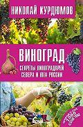 Николай Курдюмов - Виноград. Секреты виноградарей севера и юга России