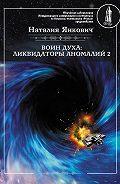 Наталия Янкович -Воин Духа: Ликвидаторы аномалий. Том 2