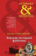 Наталья Александрова -Фермуар последней фрейлины