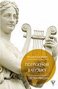 Михаил Казиник - Погружение в музыку, или Тайны гениев-2
