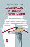Михаил Сергеевич Шахназаров -«Контрабас» ивиски с трюфелями (сборник)