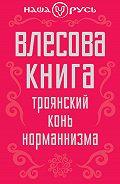 Сборник статей -Влесова книга. Троянский конь норманнизма