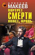 Алексей Макеев -Портрет смерти. Холст, кровь