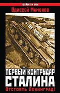 Одиссей Мамонов -Первый контрудар Сталина. Отстоять Ленинград!