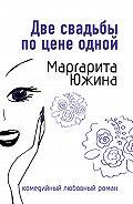 Маргарита Южина -Две свадьбы по цене одной