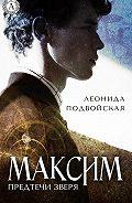 Леонида Подвойская - Максим