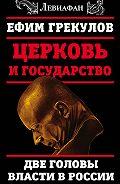 Ефим Грекулов - Церковь и государство. Две головы власти в России