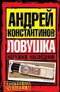 Игорь Шушарин -Ловушка