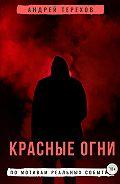 Андрей Терехов -Красные огни