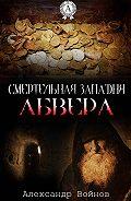 Александр Войнов -Смертельная западня Абвера