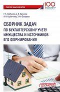 Александра Бурунова -Сборник задач по бухгалтерскому учету имущества и источников его формирования