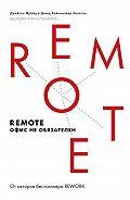 Дэвид Хенссон - Remote: офис не обязателен