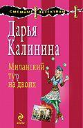 Дарья Калинина -Миланский тур на двоих