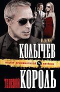 Владимир Колычев - Теневой король