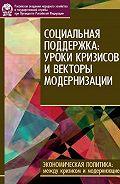 Коллектив авторов - Социальная поддержка: уроки кризисов и векторы модернизации