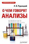 Л. В. Рудницкий - О чем говорят анализы