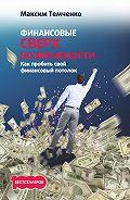 Максим Темченко -Финансовые сверхвозможности. Как пробить свой финансовый потолок