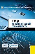 Коллектив Авторов - Гид по финансовой грамотности