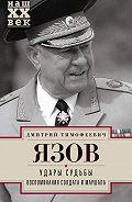 Дмитрий Язов - Удары судьбы. Воспоминания солдата и маршала