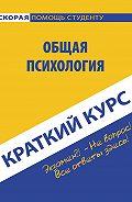 Коллектив авторов -Общая психология