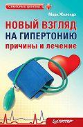 Марк Жолондз -Новый взгляд на гипертонию: причины и лечение.4сенсации Жолондза