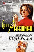 Светлана Алешина - Виртуальная подружка