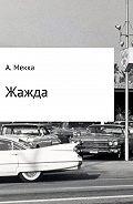 Алексей Мекка -Жажда