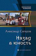 Александр Сапаров -Назад в юность